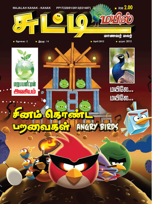 Suttimayil Cover April 2012