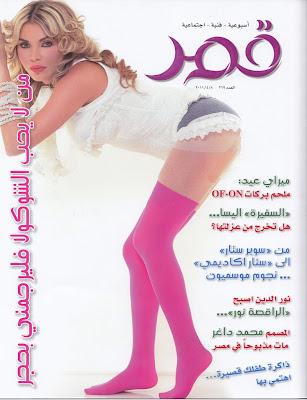 Razan cover du magazine Amar