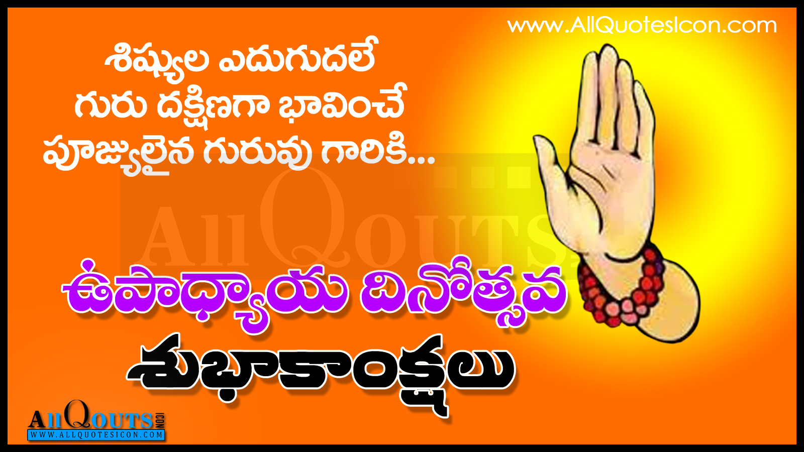 Happy teachers day quotes in telugu hd wallpapers best teachers day happy teachers day teachers day 2015 teachers day speech teachers day quotes kristyandbryce Choice Image
