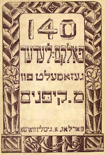 cover of Menakhem Kipnis 140 Folksongs