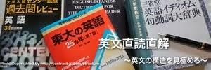 【英文直読直解~英文の構造を見極める~】