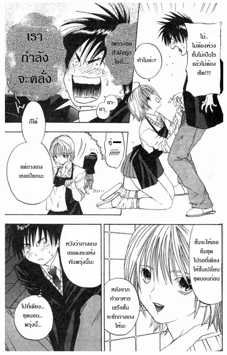 อ่านการ์ตูน Ichigo100 10 ภาพที่ 9