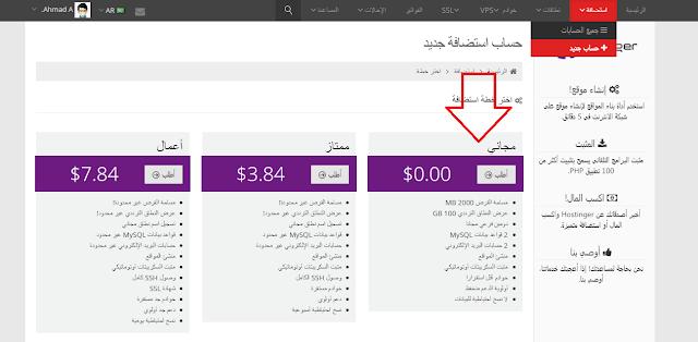 طريقة الحصول على استضافة مساحتها 2 جيجا مجانا free hosting