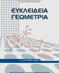 Γεωμετρία Α,Β Λυκείου