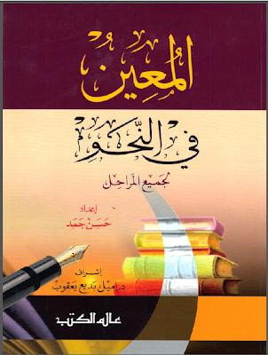 المعين في النحو لجميع المراحل - حسن حمد pdf