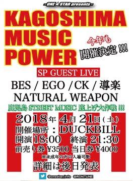 今年も開催決定!!!<br>『Kagoshima Music Power』