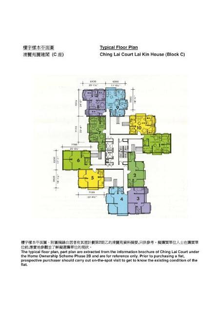清麗苑平面圖