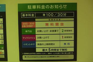 広島イースト駐車料金