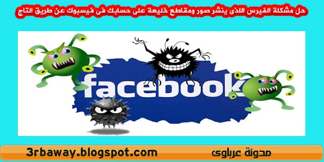 Solve-problem-virus-publishes-pornographic-images-videos-your-Facebook-through-tag