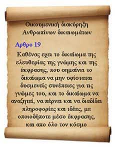ΑΡΘΡΟ 19 ΟΙΚΟΥΜΕΝΙΚΩΝ ΑΝΘΡΩΠΙΝΩΝ ΔΙΚΑΙΩΜΑΤΩΝ