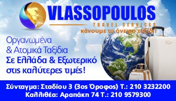 Vlassopoulos Travel