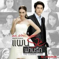 The Cunning Love / Paen Rai Phai Ruk / Paen rai phai rak / แผนร้ายพ่ายรัก