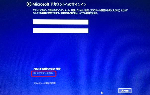 Microsoft アカウントへのサインイン