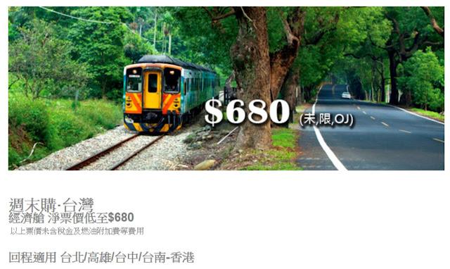 週末優惠!中華航空 香港飛 台北 / 台中 / 高雄 / 台南,HK$680起,2月前出發。