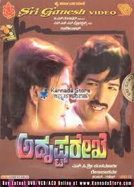 Adrushta Rekhe (1989) - Kannada Movie