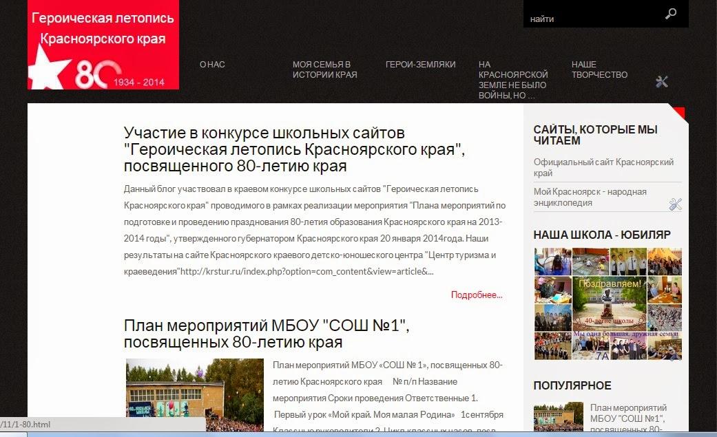 Фестиваль-конкурс «Героическая летопись»