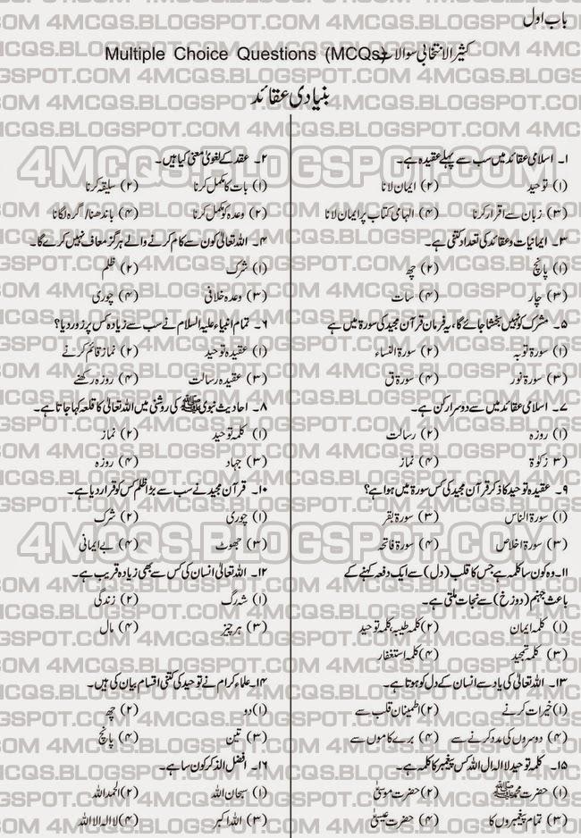 Islmiat Multiple Choice Questions MCQs In Urdu Prepare Test