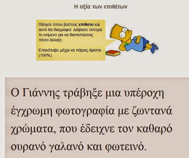 http://www.inschool.gr/G6/LANG/EPITHETA-PRAC-G6-LANG-HPclickon-1309162124-tzortzisk/index.html