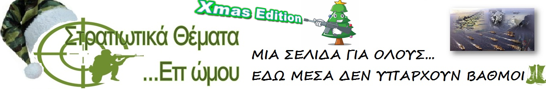 ΣΤΡΑΤΙΩΤΙΚΑ ΘΕΜΑΤΑ... ΕΠ ΩΜΟΥ