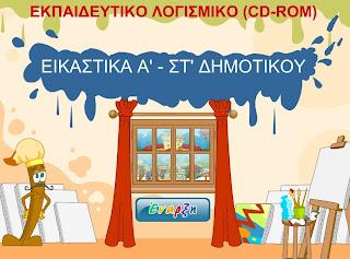 ΛΟΓΙΣΜΙΚΟ ΕΙΚΑΣΤΙΚΩΝ Α΄-ΣΤ΄