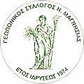 Μητρώο Μελών Γεωπονικού Συλλόγου Μαγνησίας