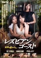 EDRG-007 レズビアン・ゴースト~死者の恋わずらい~ 芦名ユリア 浜崎真緒 宮下華奈