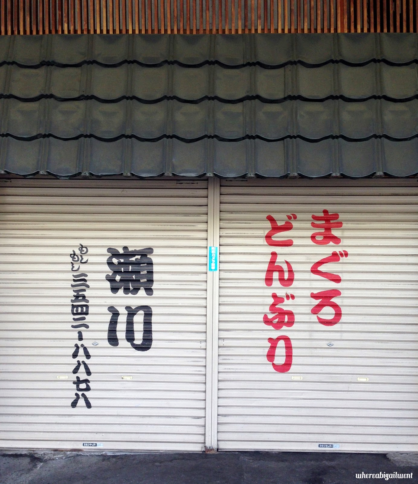 Closed shops at Tsukiji Fish Market on Sunday