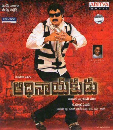 Sakhiyaan Mp3 Song Download Neha Malik: LATEST MOVIE MASALA: Adhinayakudu (2012) Telugu Mp3 Songs