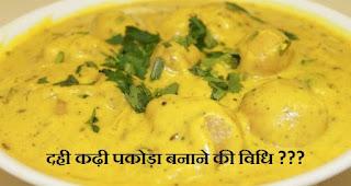 कढ़ी पकोड़ा बनाने के लिए टिप्स , Kadhi Pakora Recipe in Hindi , घर में स्वादिष्ट कढ़ी पकौड़ा कैसे बनाये, दही पकोड़ा कढ़ी तैयार करने की विधि,