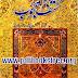 Kashf-ul-Mahjoob Urdu By Hazrat Data Ganj Bakhsh R.A