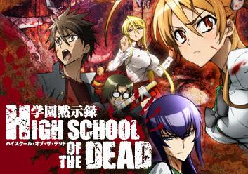 Anison Lyrics - Highschool of the Dead Opening