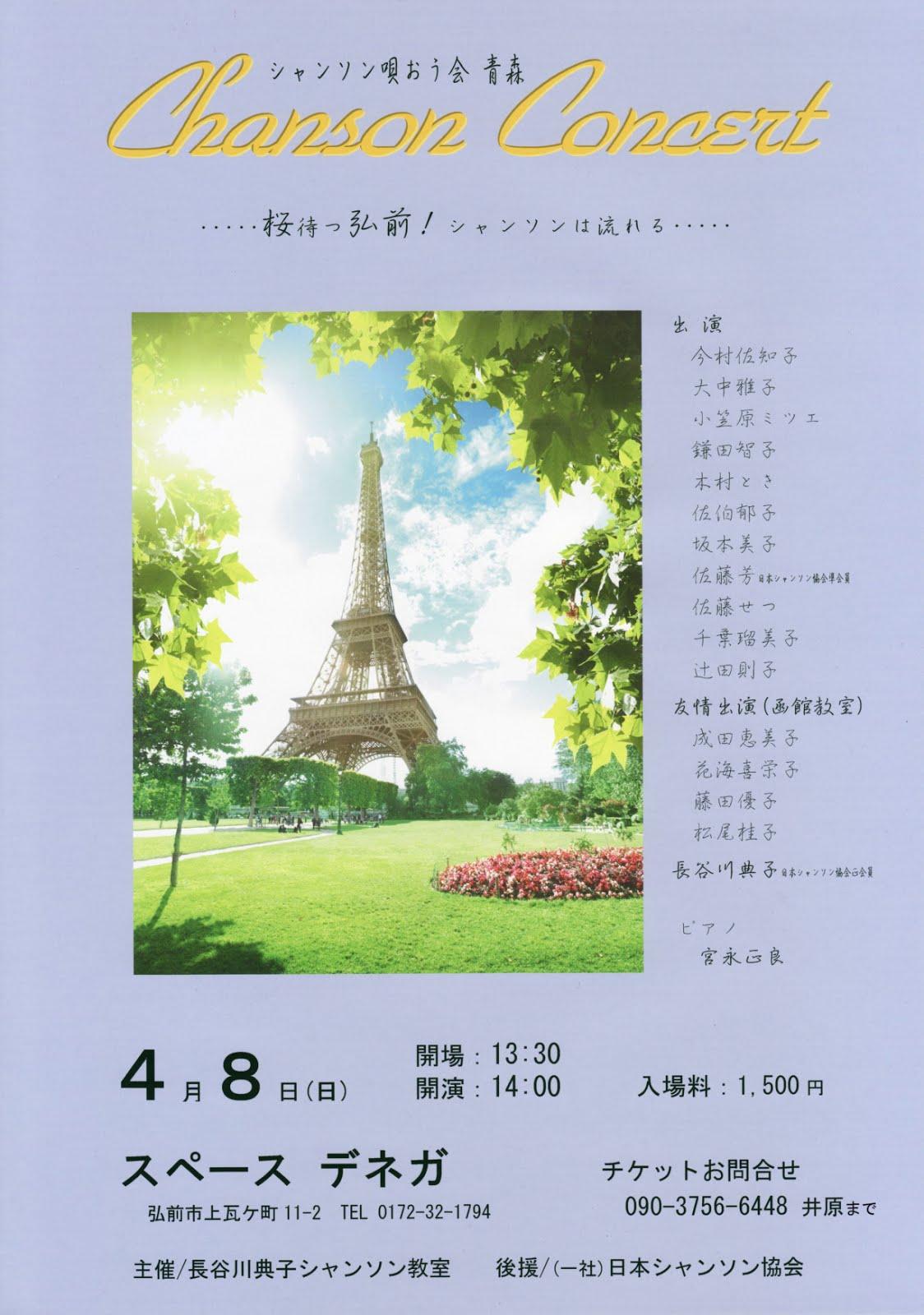 シャンソン唄おう会青森 Chanson Concert