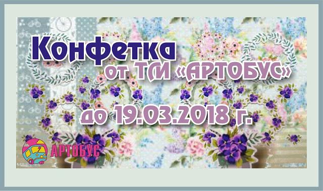 """20 марта розыгрыш весенней конфетки от ТМ""""Артобус"""""""