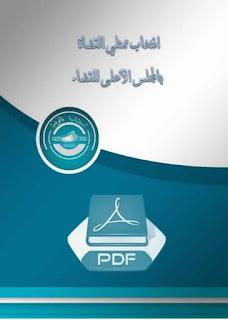 قانون انتخاب ممثلي القضاة بالمجلس الأعلى للقضاء - للتحميل