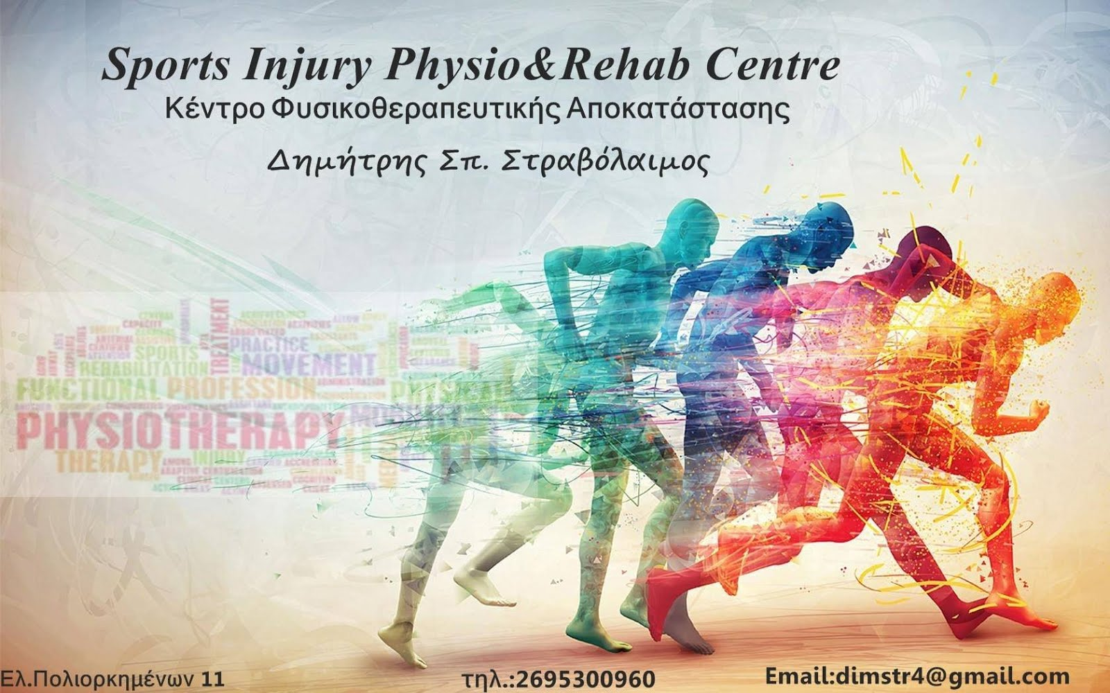 SPORTS INJURY CENTRE