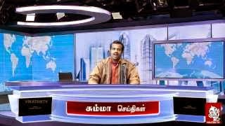 Summa News From Vikatan Tv