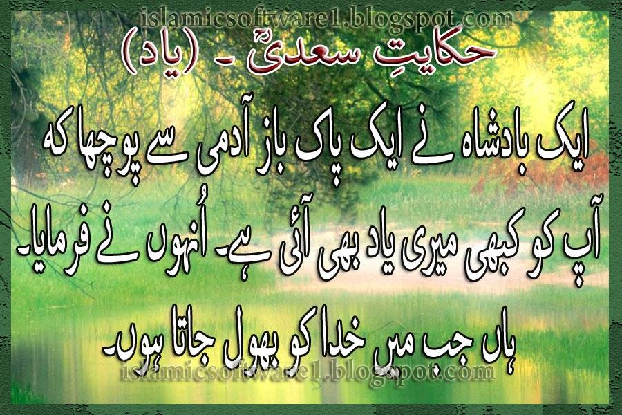 aqwal Hazrat sheikh Saadi 6