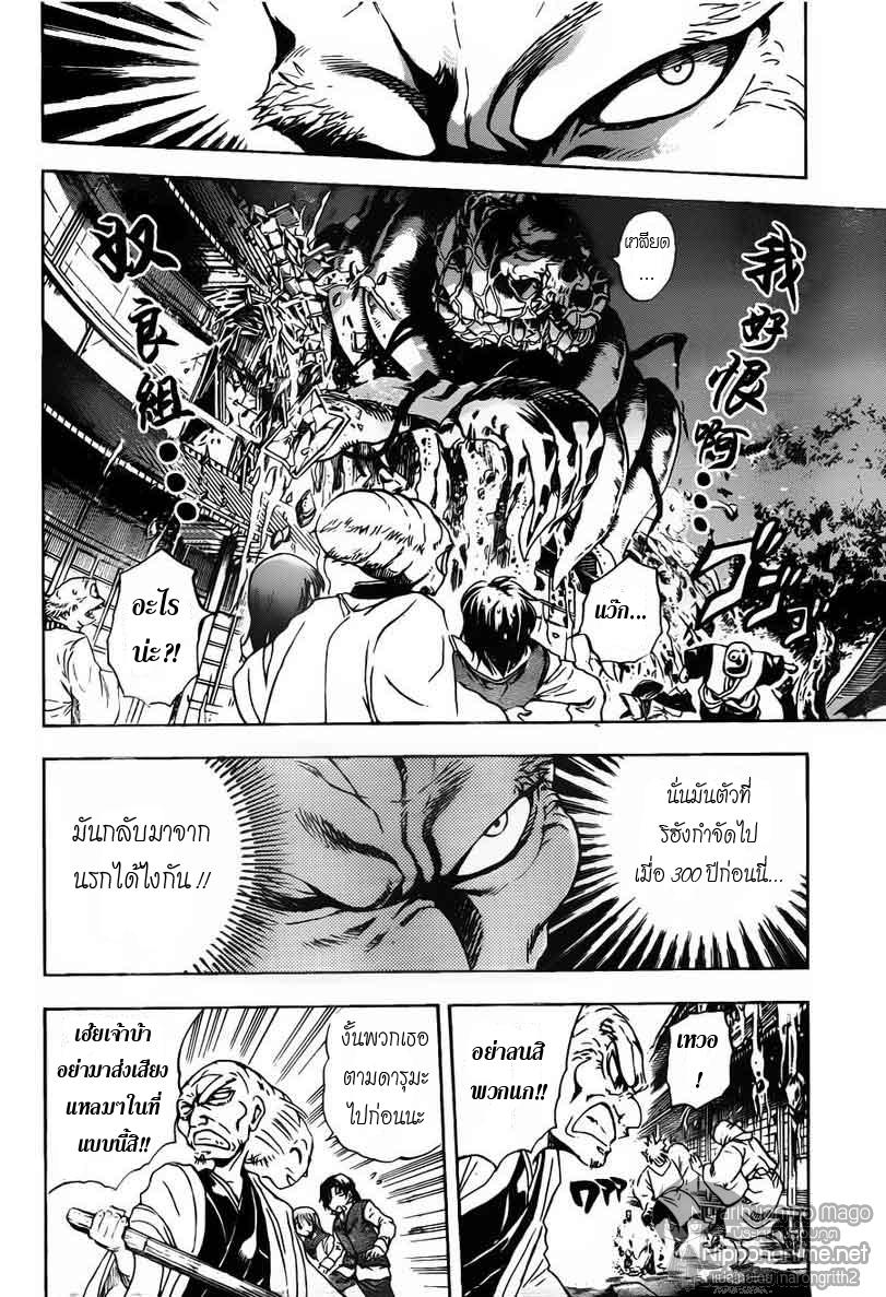 อ่านการ์ตูน Nurarihyon no Mago 183 ภาพที่ 7