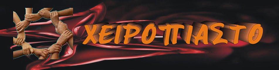 ΧΕΙΡΟΠΙΑΣΤΟ