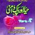 Haya Aur Pak-daamni P-8 - Deobandi Books