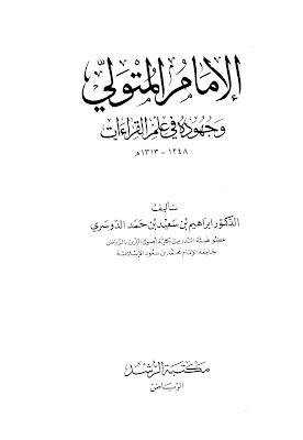 حمل كتاب الإمام المتولي وجهوده في علم القراءات - ابراهيم الدوسري