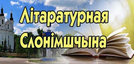 """База данных """"Літаратурная Слонімшчына"""""""