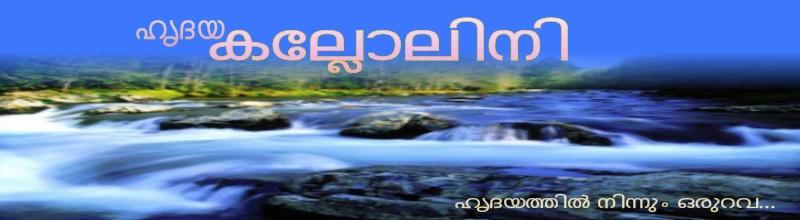 ഹൃദയകല്ലോലിനി
