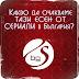 Какво да очакваме тази есен от СЕРИАЛИ в България?