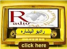 راديو البشاره