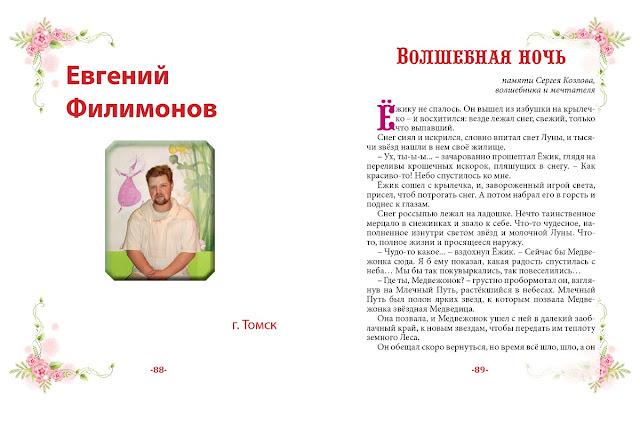Страничка Евгения Филимонова в сборнике Новые сказки - 2. Сказка Волшебная ночь