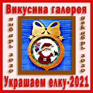 "Викусина галерея ""Украшаем ёлку 2021"""