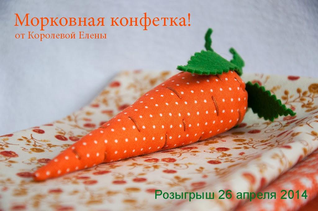 Морковная конфета от Елены