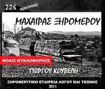 ΜΑΧΑΙΡΑΣ ΞΗΡΟΜΕΡΟΥ