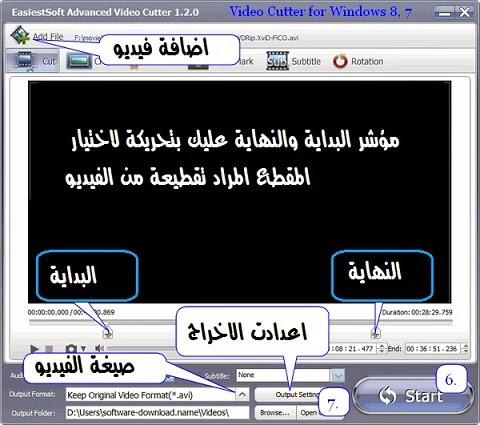 تحميل برنامج تقطيع الفيديو مجانا سهل الاستخدام مع الشرح Video Cutter